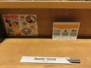 味玉TOKYO中華そば@Noodle Stand Tokyo:卓上