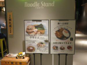 味玉TOKYO中華そば@Noodle Stand Tokyo:店頭
