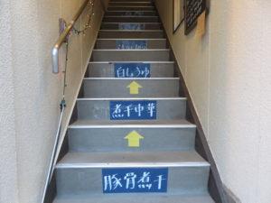 冷やし汁なし担々麺(並)@麺屋らんまる:階段