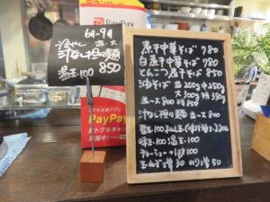 冷やし汁なし担々麺(並)@麺屋らんまる:メニュー