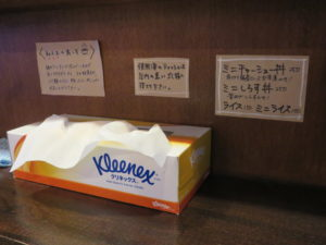 冷やし汁なし担々麺(並)@麺屋らんまる:サイドメニュー