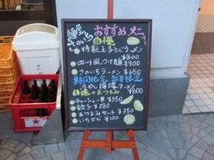 さのいちラーメン(並)@麺屋さのいち:メニューボード1