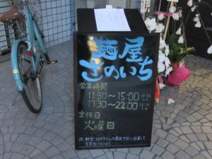さのいちラーメン(並)@麺屋さのいち:営業時間
