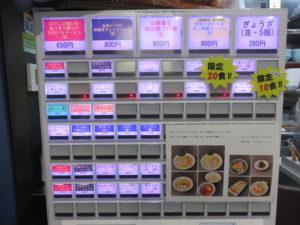 さのいちラーメン(並)@麺屋さのいち:券売機