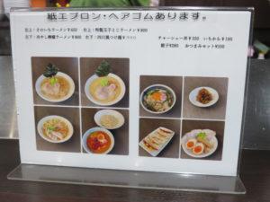 さのいちラーメン(並)@麺屋さのいち:メニュービジュアル