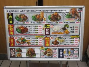 冷やし肉汁パーコー麺@肉汁麺ススム 新橋店:メニューボード