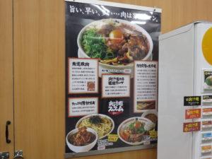 冷やし肉汁パーコー麺@肉汁麺ススム 新橋店:メニュー