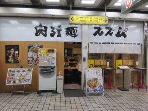 冷やし肉汁パーコー麺@肉汁麺ススム 新橋店:外観