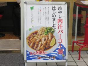 冷やし肉汁パーコー麺@肉汁麺ススム 新橋店:限定メニューボード