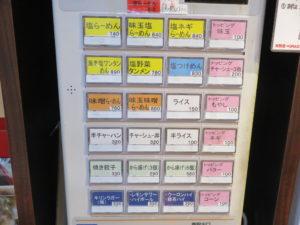 塩らーめん@あさりダシの塩らーめん しおつぐ:券売機