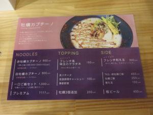 赤牡蠣カプチーノ(3辛)@オイスターバックス:メニュー