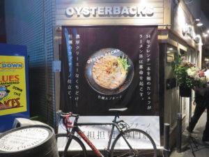 赤牡蠣カプチーノ(3辛)@オイスターバックス:バナー