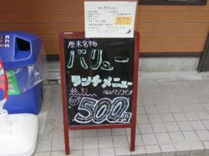 白担々麺@なな屋:メニューボード