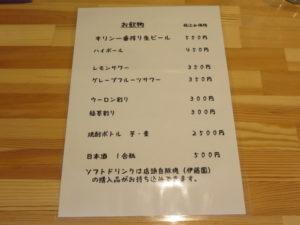 白担々麺@なな屋:ドリンクメニュー