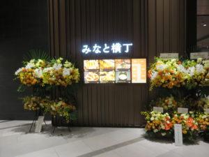 白味噌らーめん@ど・みそ 東京ポートシティ竹芝店:みなと横丁