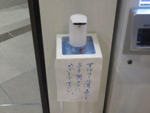 白味噌らーめん@ど・みそ 東京ポートシティ竹芝店:消毒用アルコール