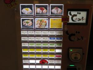 白味噌らーめん@ど・みそ 東京ポートシティ竹芝店:券売機