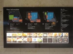 白味噌らーめん@ど・みそ 東京ポートシティ竹芝店:フロアマップ