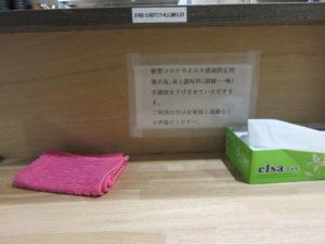 冷やしラーメン@自家製麺 伊藤 神田駅前店:卓上
