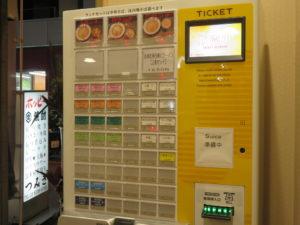 冷やしラーメン@自家製麺 伊藤 神田駅前店:券売機