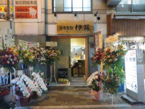 冷やしラーメン@自家製麺 伊藤 神田駅前店:外観