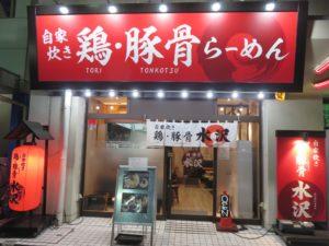鶏豚骨白(細麺)@鶏・豚骨らーめん 水沢:外観