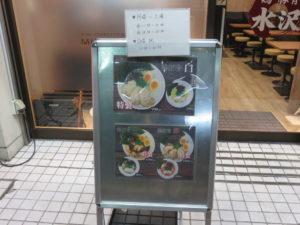 鶏豚骨白(細麺)@鶏・豚骨らーめん 水沢:メニューボード