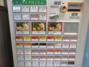 鶏豚骨白(細麺)@鶏・豚骨らーめん 水沢:券売機