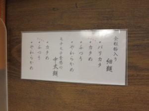 鶏豚骨白(細麺)@鶏・豚骨らーめん 水沢:麺の種類