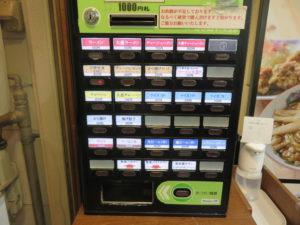 ラーメン@尾道ラーメン 一丁:券売機