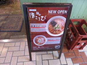 鶏そば@麺や ほころび:メニューボード