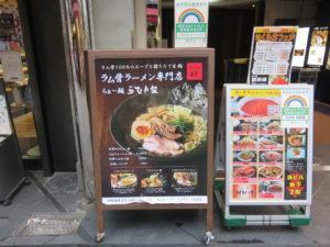 特製らむらぁ~麺@ラム骨らぁ~麺専門店 らむね屋 新宿三丁目店:お店ボード