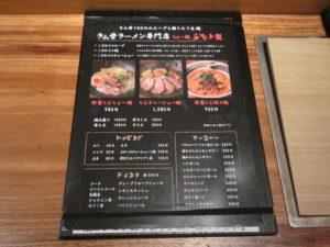 特製らむらぁ~麺@ラム骨らぁ~麺専門店 らむね屋 新宿三丁目店:メニュー