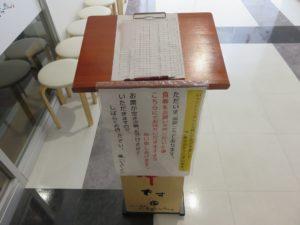 鯖らーめん@いちろくらーめん 福井駅前店:ウエイティングシート