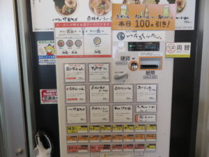 鯖らーめん@いちろくらーめん 福井駅前店:券売機