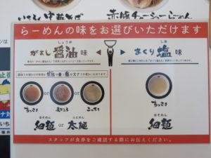 鯖らーめん@いちろくらーめん 福井駅前店:味の種類