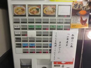 貝出汁そば@らーめん よこ田:券売機