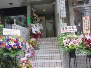 醤油@麺屋 彩音 ~Sign~:エントランス