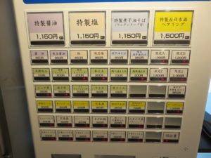 醤油@麺屋 彩音 ~Sign~:券売機