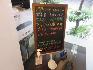 醤油@麺屋 彩音 ~Sign~:日本酒ペアリング