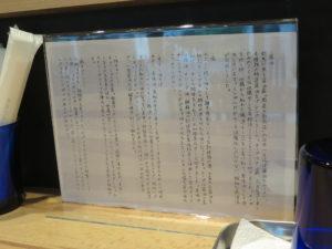 醤油@麺屋 彩音 ~Sign~:こだわり