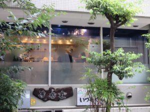 醤油@麺屋 彩音 ~Sign~:バナー