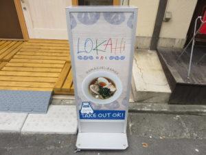 地蛤中華蕎麦(醤油)@LOKAHI:案内ボード
