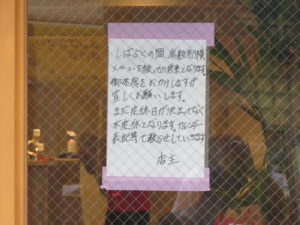 地蛤中華蕎麦(醤油)@LOKAHI:注意事項