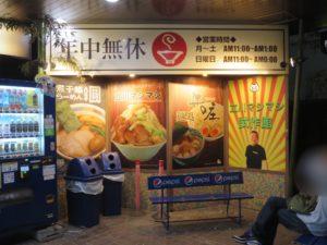 背脂煮干鰮らーめん@煮干鰮らーめん 圓 たま館店:営業時間