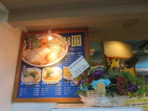 背脂煮干鰮らーめん@煮干鰮らーめん 圓 たま館店:メニューボード