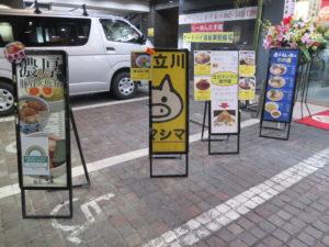 背脂煮干鰮らーめん@煮干鰮らーめん 圓 たま館店:たま館