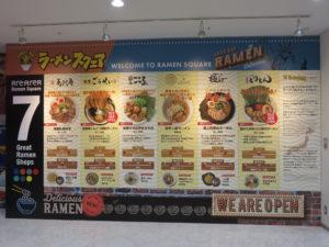 超濃厚とんこつラーメン@麺屋ごうせい:ラーメンスクエア:エントランス