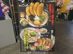 超濃厚とんこつラーメン@麺屋ごうせい:メニューボード