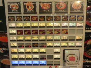 超濃厚とんこつラーメン@麺屋ごうせい:券売機